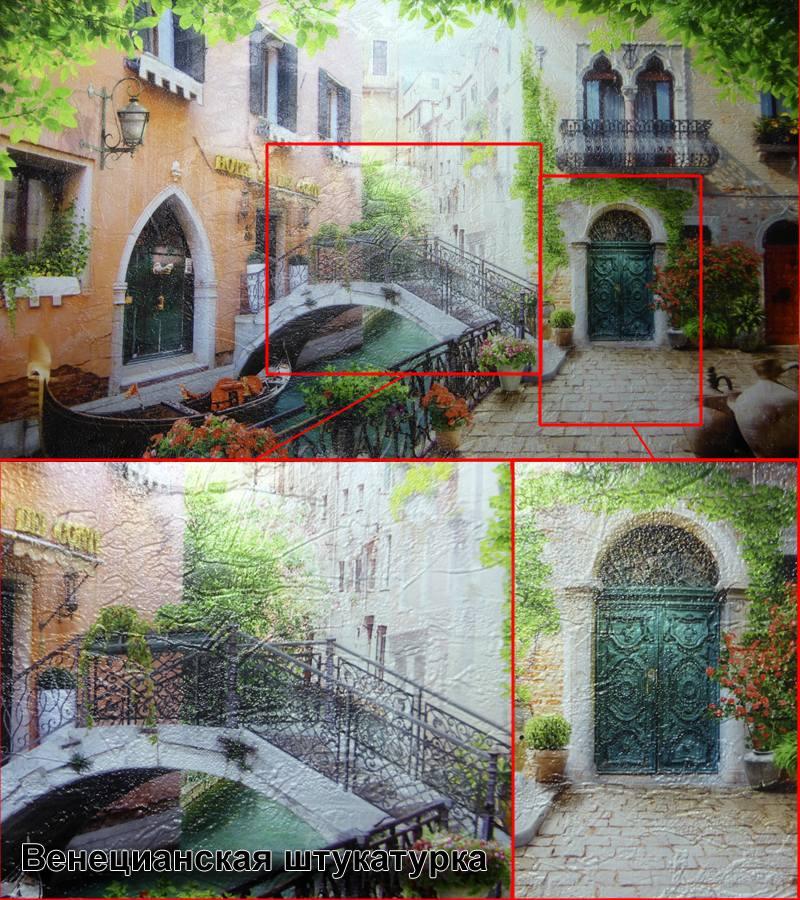 виниловые фотообои на флизелиновой основе, текстура - венецианская штукатурка