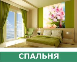 Фотообои в интерьере для спальни