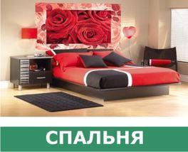 Готовые простые фотообои в интерьере для спальни